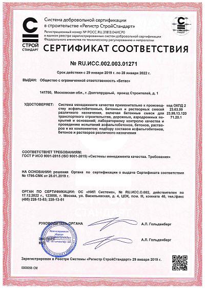 смесь бетонная бсг сертификат